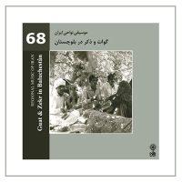 سی دی گوات و ذکر در بلوچستان اثر فوزیه مجد