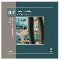 سی دی منظومه های حماسی در موسیقی نواحی ایران