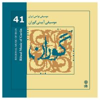 سی دی موسیقی آیینی گوران اثر پرتو هوشمند راد