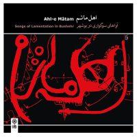 سی دی اهل ماتم اثر محسن شریفیان