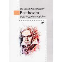 کتاب آسان ترین های بتهوون برای پیانو اثر لودویک وان بتهوون