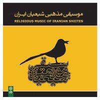 سی دی موسیقی مذهبی شیعیان ایران اثر جهانگیر نصری اشرفی