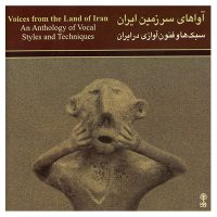 سی دی آوا های سرزمین ایران اثر ساسان فاطمی