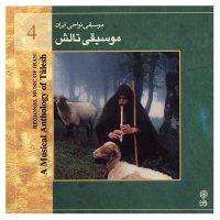 سی دی موسیقی تالش اثر آرمین فریدی