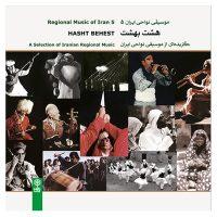 سی دی هشت بهشت اثر حسین حمیدی