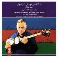 سی دی دستگاه های موسیقی آذربایجان اثر مالک منصورف