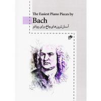 کتاب آسان ترین های باخ برای پیانو اثر یوهان سباستین باخ
